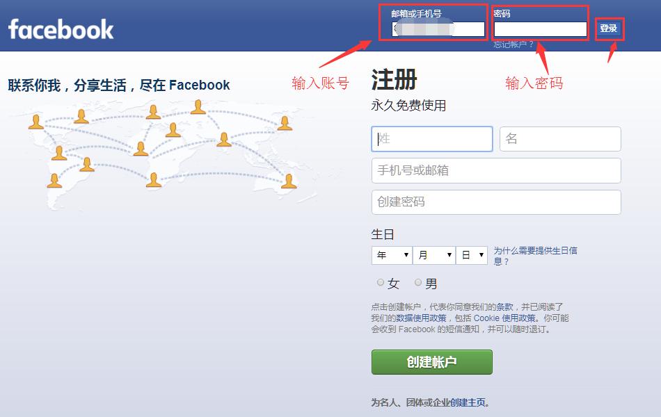 登录Facebook
