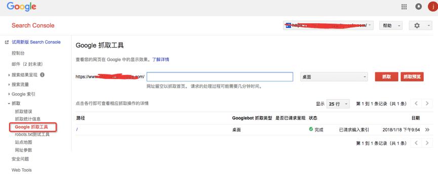 """利用谷歌站长工具中的 """"Google 抓取方式""""工具"""