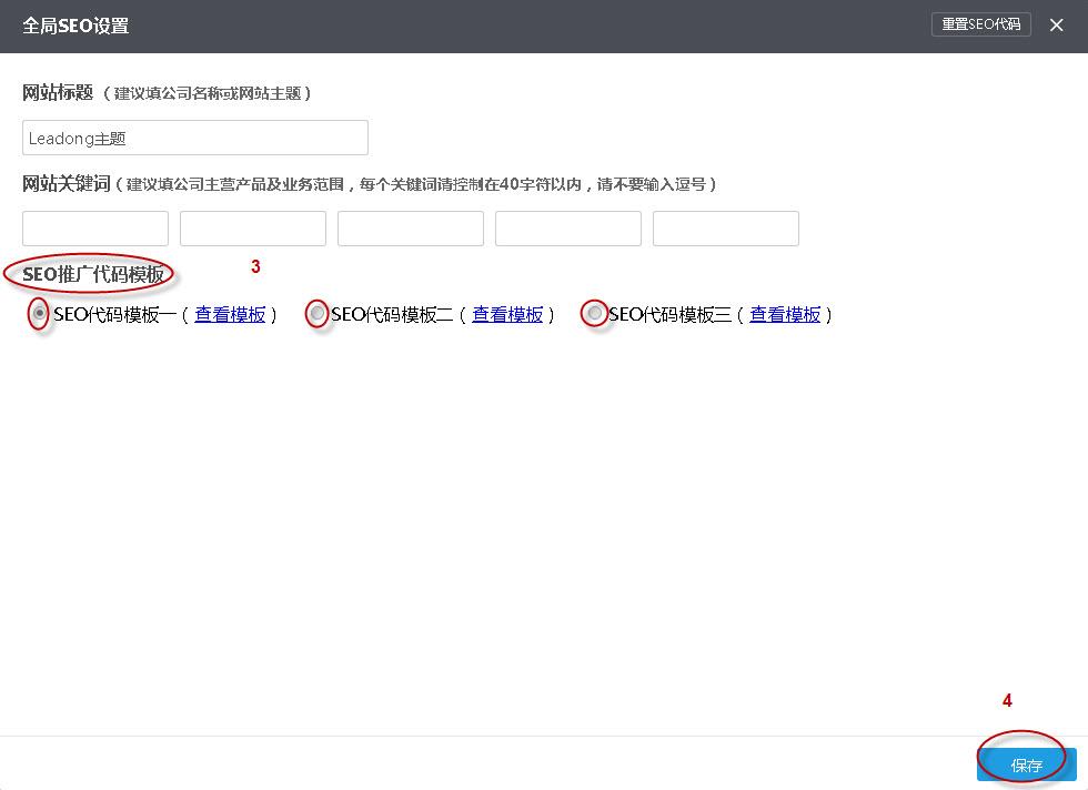 更换SEO推广代码模板.jpg