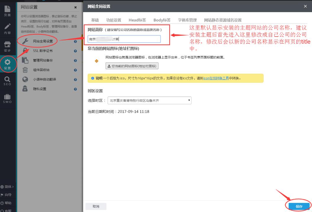 如何设置H5响站每个页面的Title、Keywords、Description?