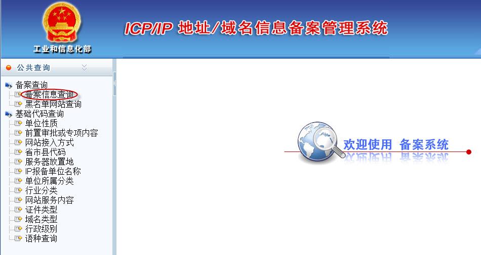 单击备案信息查询.jpg