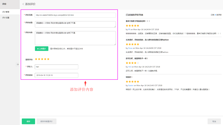 在网站后台添加评价内容