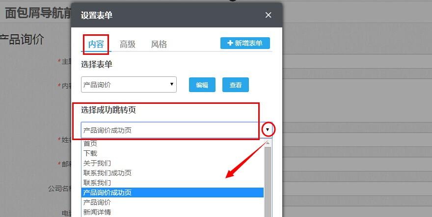 添加转化代码的页面