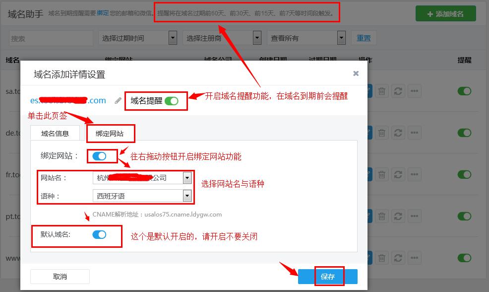 开启域名提醒绑定网站及开启默认域名.png