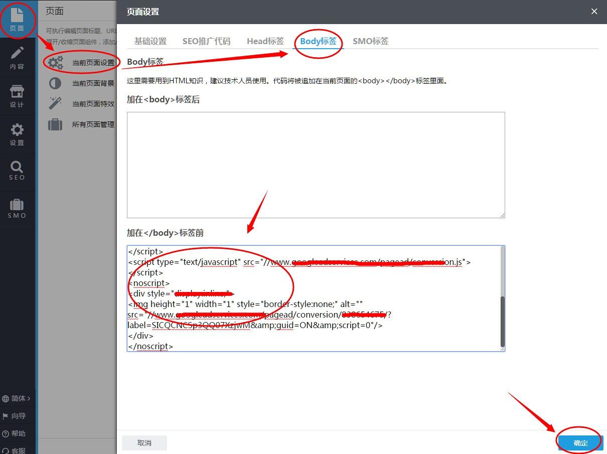 把转化代码添加到页面的Body标签最下面那个框中